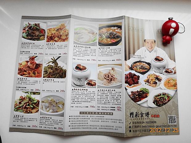 精彩食譜-DM1.JPG