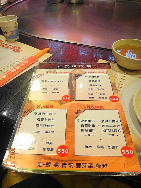 新悅-菜單1.JPG