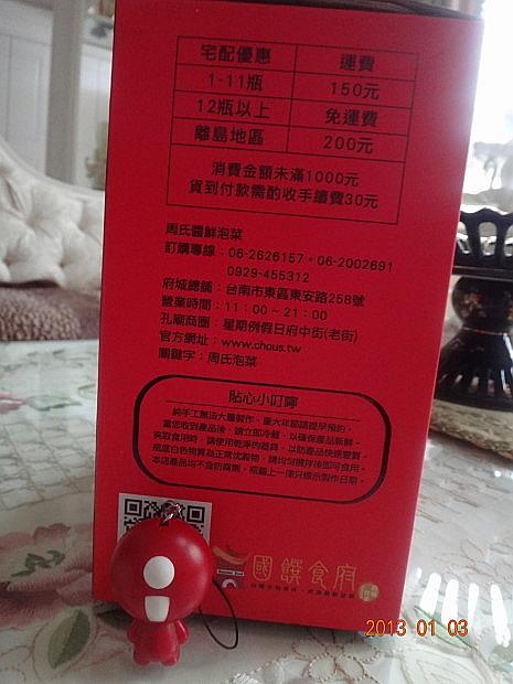 周氏泡菜4.JPG
