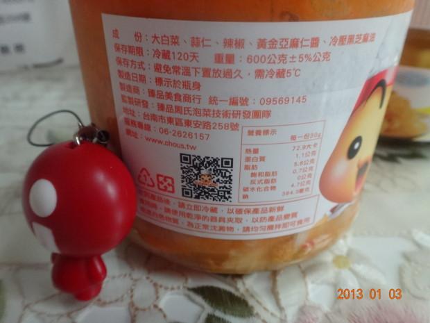 香辣泡菜2.JPG