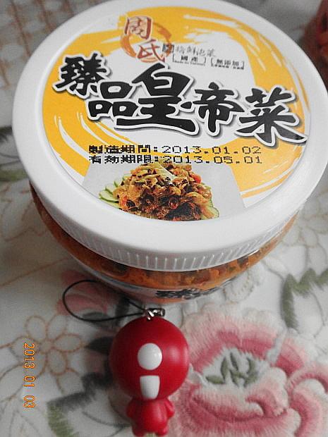 臻品皇帝菜1.JPG