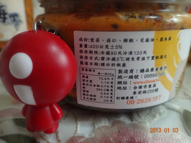 臻品皇帝菜2.JPG