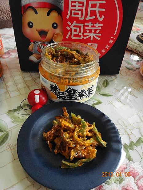 臻品皇帝菜4.JPG