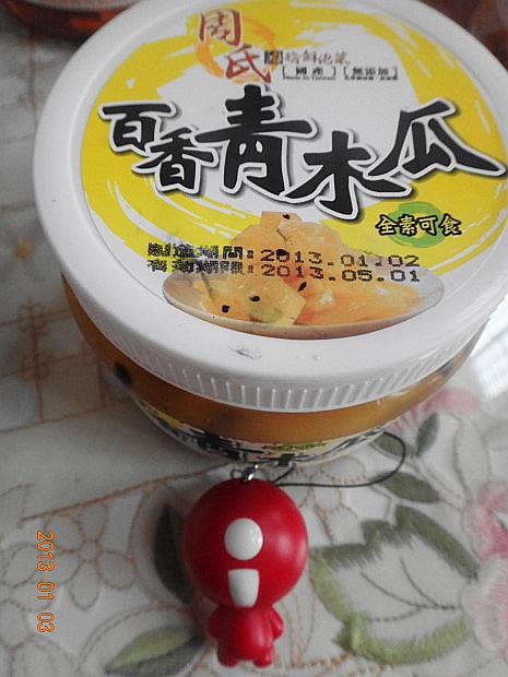 百香青木瓜1.JPG