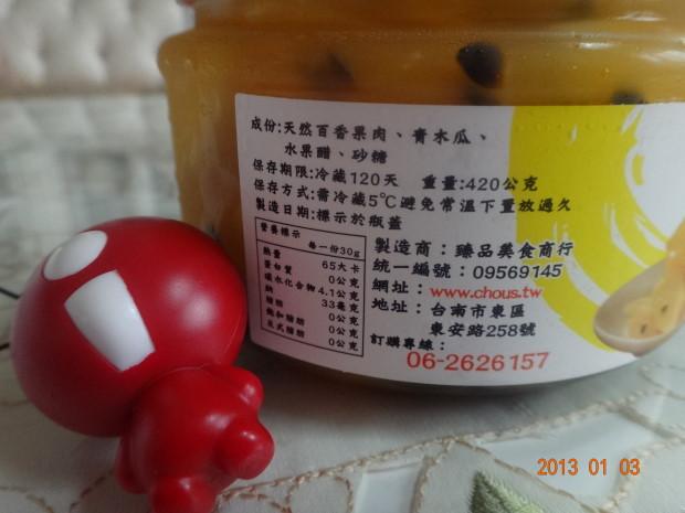 百香青木瓜2.JPG