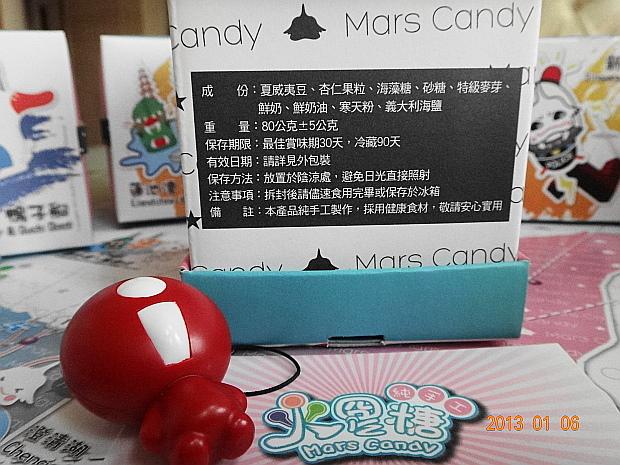 火星糖14.JPG