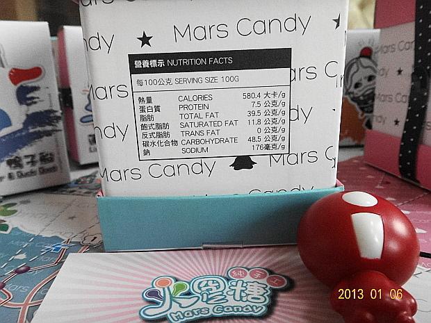 火星糖13.JPG