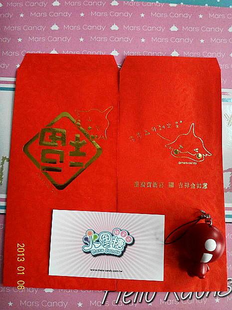 火星糖-紅包袋.JPG