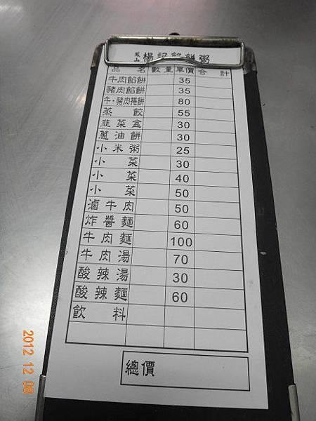 楊記2-4.JPG