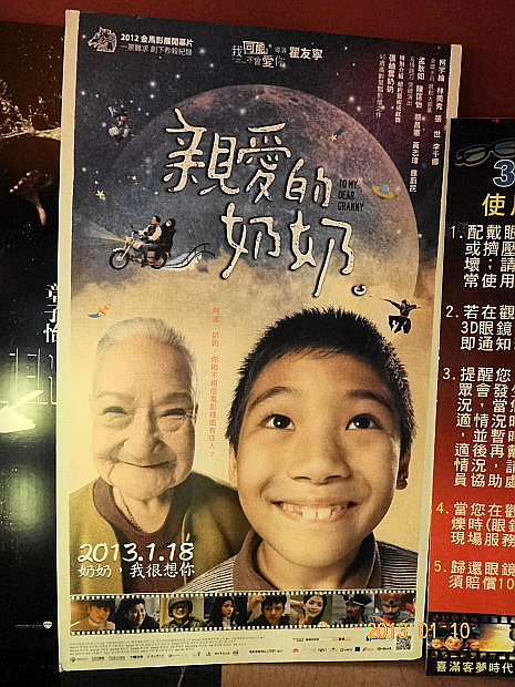 親愛的奶奶-海報.JPG