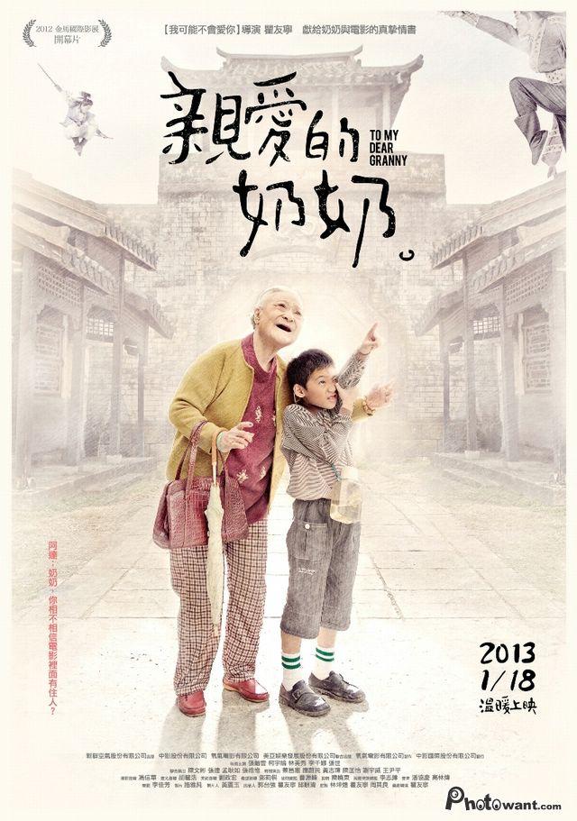 親愛的奶奶-海報2.jpg