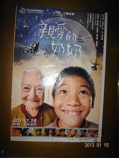 親愛的奶奶-海報1.JPG