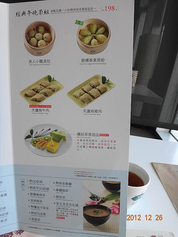 喫茶趣-巨蛋店-菜單2-1.JPG