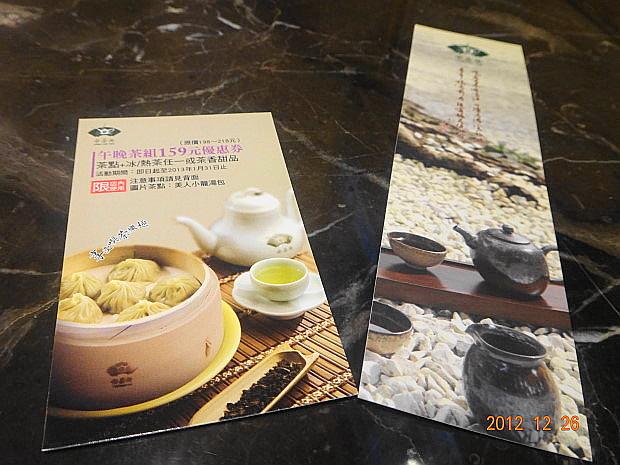 喫茶趣-巨蛋店-優惠卷.JPG