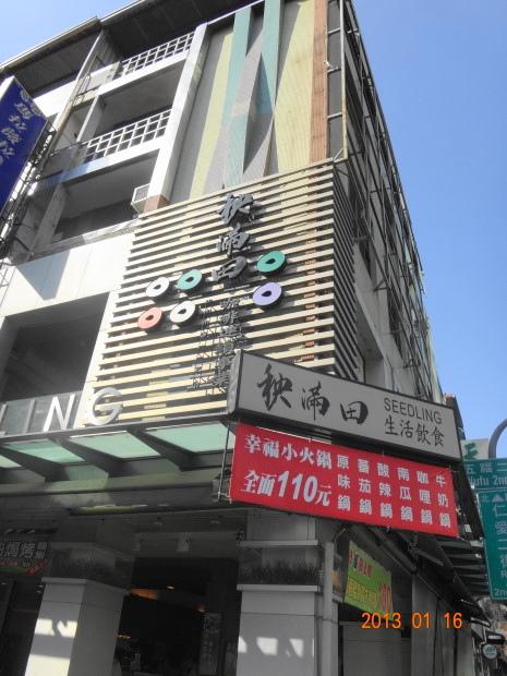 秧滿田-招牌2.JPG