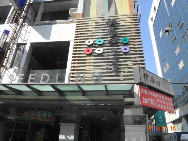 秧滿田-招牌3.JPG