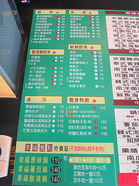 秧滿田-菜單1.JPG