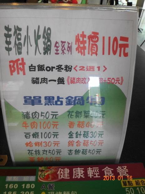 秧滿田-環境15.JPG