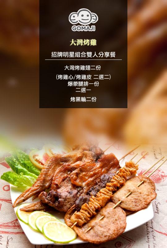 大灣烤雞-團購內容.JPG