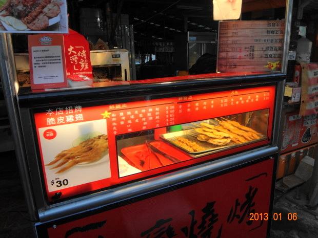 大灣烤雞-食物.JPG