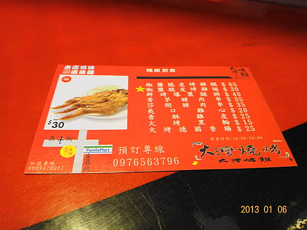 大灣烤雞-名片.JPG