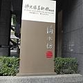 南屏滴水坊-招牌.JPG