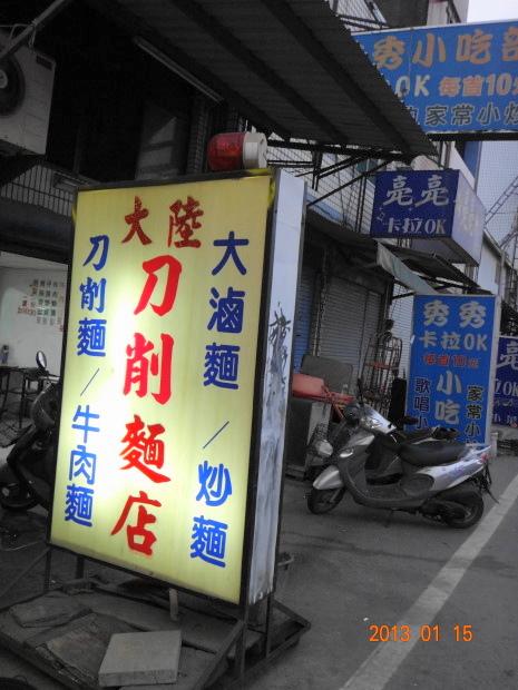 大陸刀削麵店1.JPG