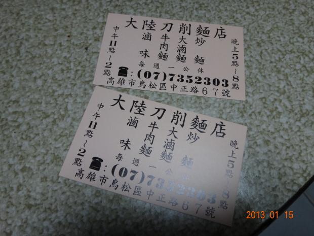 大陸刀削麵店4.JPG