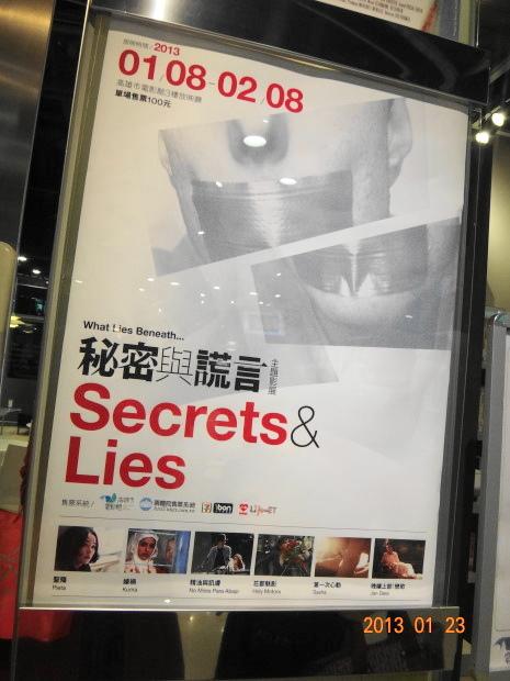 秘密與謊言影展3.JPG
