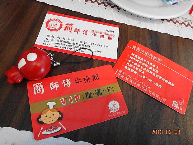 簡師傅-名片&VIP卡.JPG