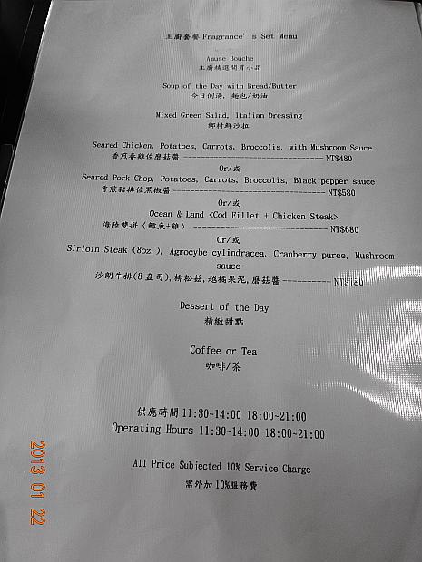 法格蘭斯-菜單1.JPG