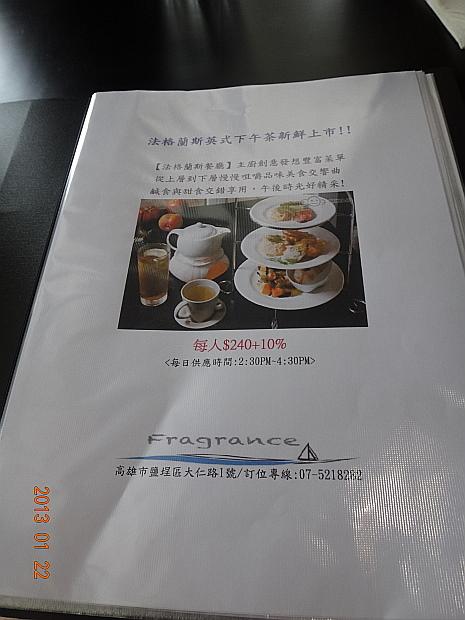 法格蘭斯-菜單.JPG