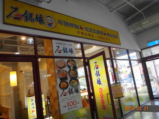 石鍋娘-招牌3.JPG