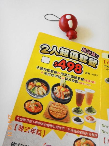 石鍋娘-菜單3.JPG