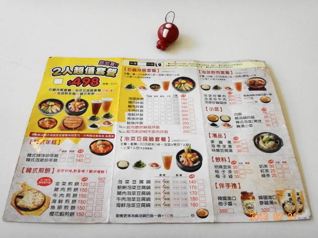 石鍋娘-菜單1.JPG