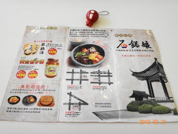 石鍋娘-菜單2.JPG