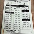 小林-菜單.JPG