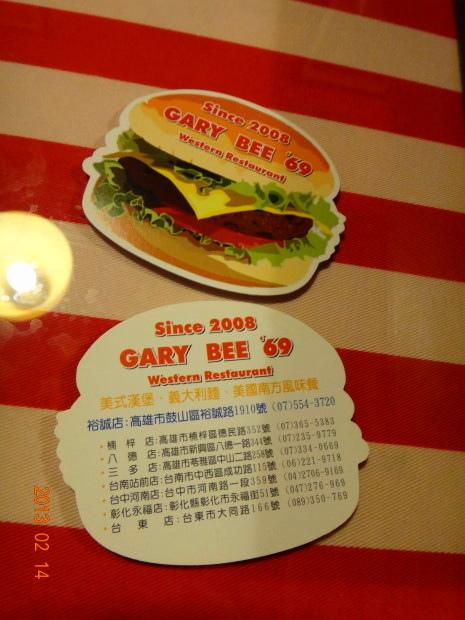 GARY BEE '69-名片.JPG