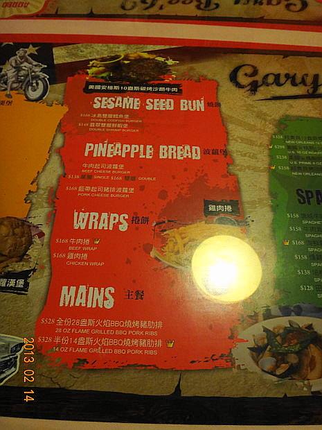 GARY BEE '69-菜單2.JPG