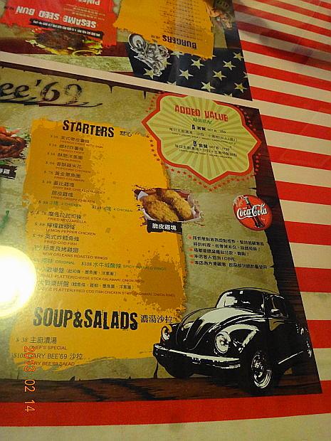 GARY BEE '69-菜單4.JPG
