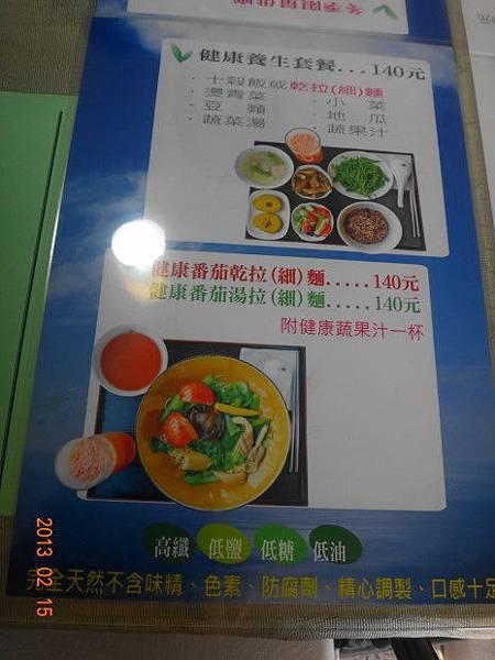 十二籃-菜單1.JPG