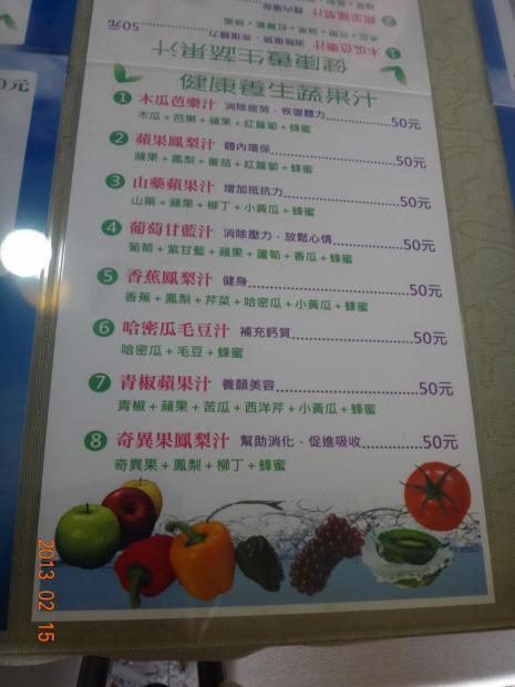 十二籃-菜單3.JPG