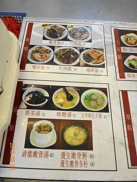 禾記-菜單1.JPG