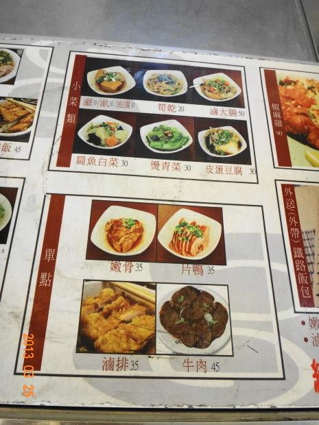 禾記-菜單2.JPG