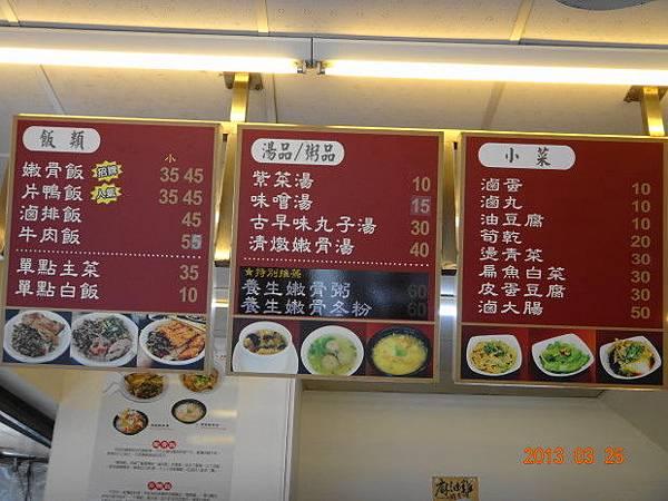 禾記-菜單3.JPG