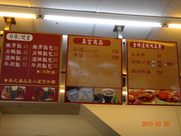 禾記-菜單4.JPG