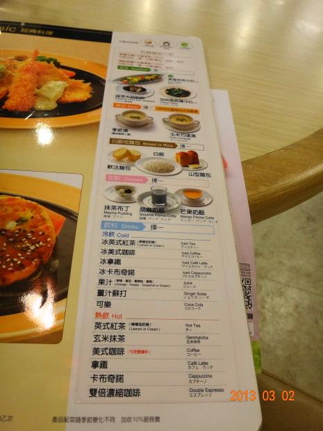 樂雅樂-菜單3.JPG