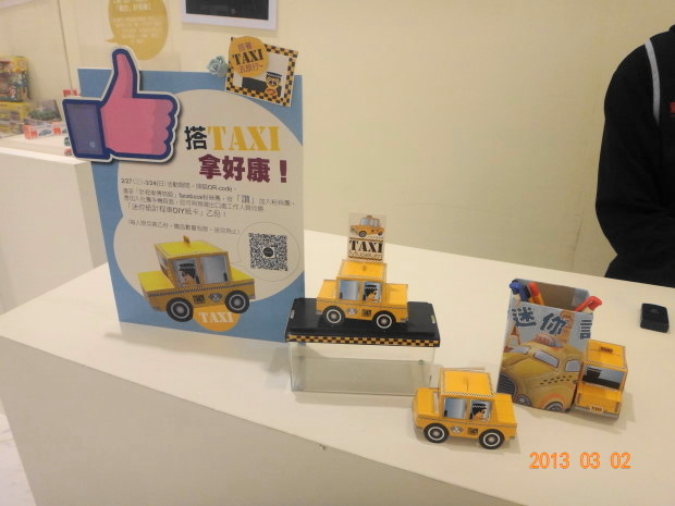 迷你計程車展2.JPG