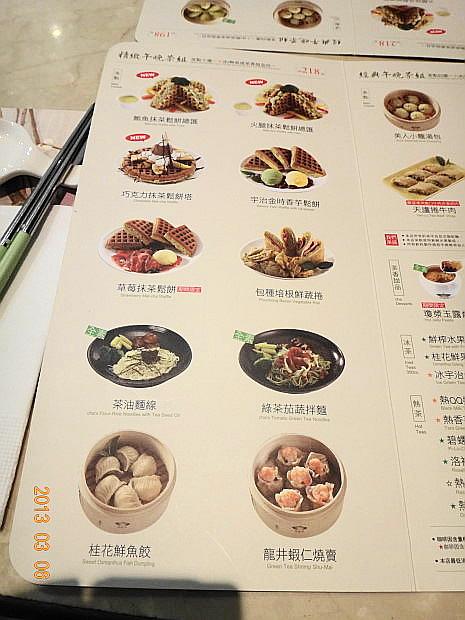 喫茶趣-夢時代-菜單1.JPG
