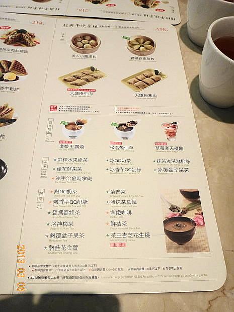 喫茶趣-夢時代-菜單2.JPG